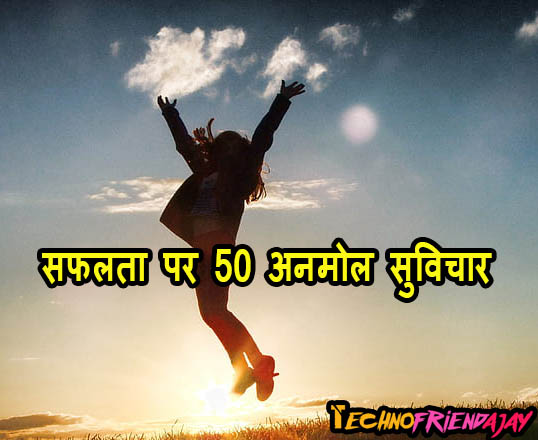 सफलता पर 50 अनमोल सुविचार,50 priceless good thoughts on success