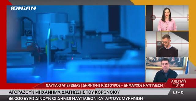 Τι είπε ο Κωστούρος για την αγορά μηχανήματος διάγνωσης του κορωνοϊού μαζί με τον Δήμο Άργους Μυκηνών (βίντεο)