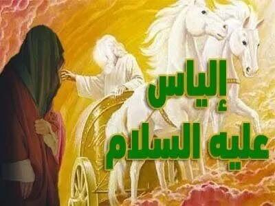 قصة نبي الله الياس مع قومه