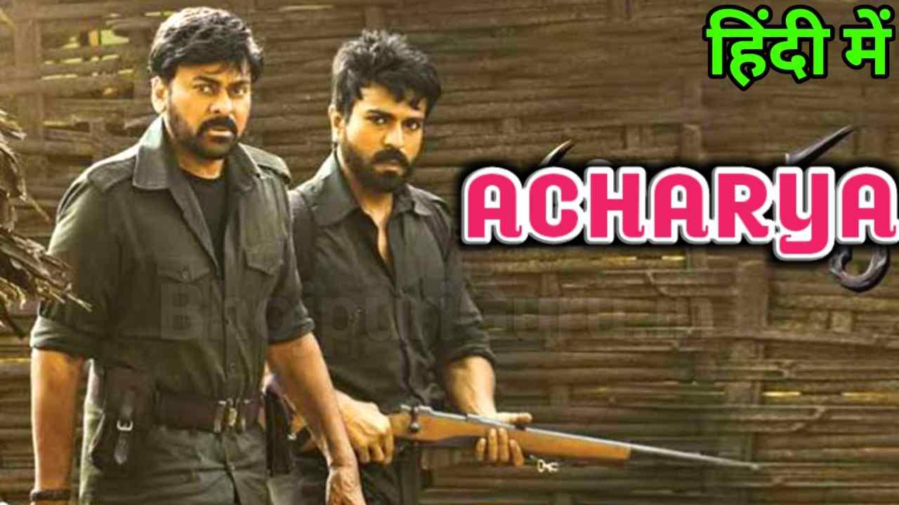 Acharya Full Movie Release Confirm Update   Acharya Hindi Dubbed Confirm Update, Ram Charan - Bhojpuriguru.in