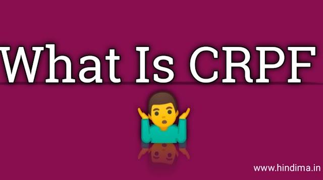 CRPF Ka Full Form क्या होता हैं - CRPF क्या होता हैं