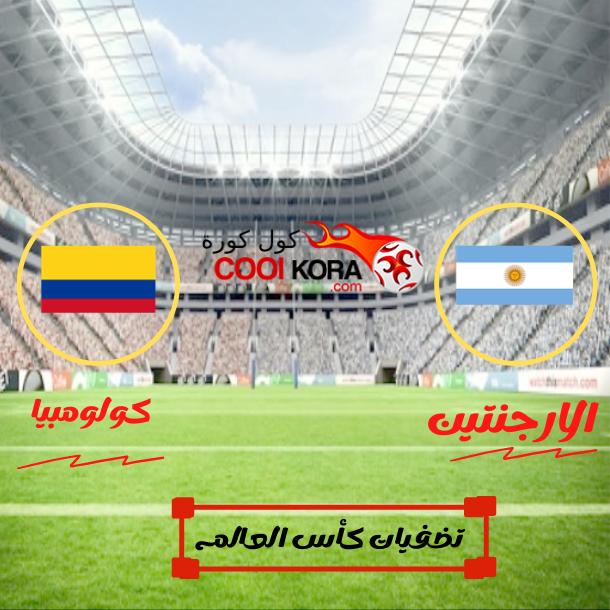 تقرير مباراة الأرجنتين وكولومبيا