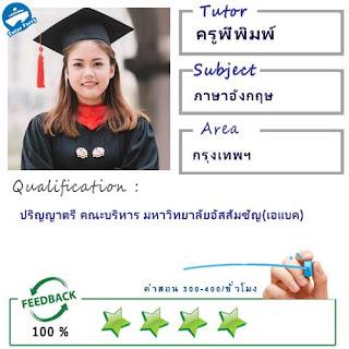 ครูพี่พิมพ์ (ID : 13620) สอนวิชาภาษาอังกฤษ ที่กรุงเทพมหานคร