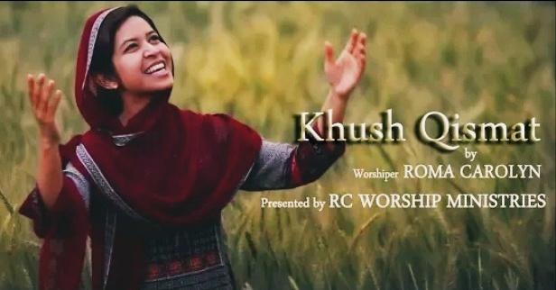 Khush Qismat New Masihi Geet Lyrics - Jesus Song Hindi
