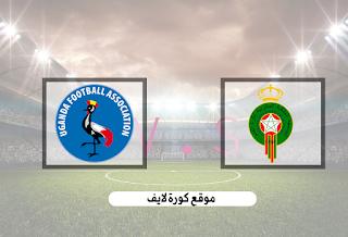 مشاهدة مباراة المغرب ضد اوغندا 26-1-2021 بث مباشر في كأس افريقيا المحليين