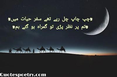 Love Poetry, Romantic Poetry, urdu Love Poetry, Sad Poetry, Sad Poetry in urdu