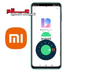 طريقة تحميل و تثبيت تحديث أندرويد 11 في شاومي ريدمي نوت 9 برو  تثبيت أندرويد 11 في xiaomi Redmi Note 9 pro