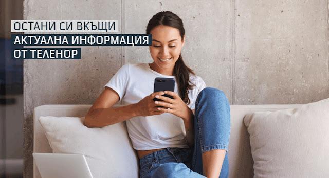 Telenor  Кампания  О С Т А Н И  С И  В КЪЩИ