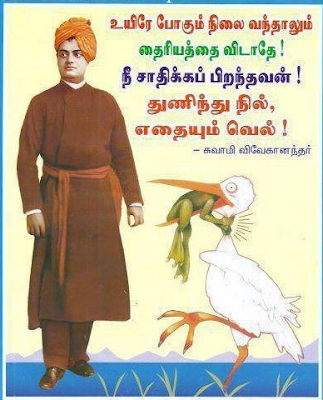 motivational quotes for students by swami vivekananda in tamil