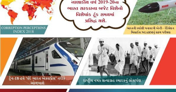 ICE Rajkot Current Affairs Monthly PDF january Ank 05