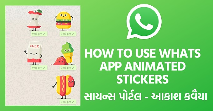 How to enable / Use WhatsApp Animated Stickers
