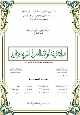 مذكرة ماستر: ضوابط ترقية الموظف العام في التشريع الجزائري PDF