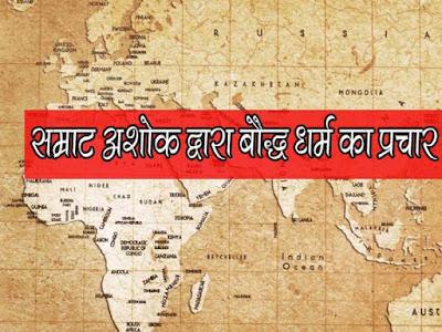 सम्राट अशोक द्वारा  बौद्ध धर्म का प्रचार  अशोक के धर्मप्रचार के कार्य   Samrat Ashok Baudh Dharm