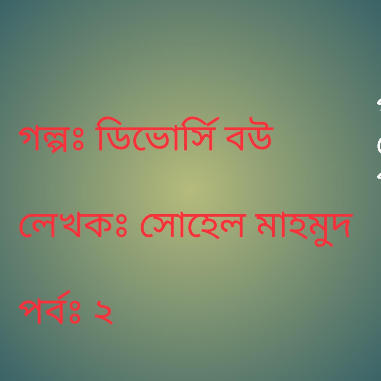 গল্পের নাম ডিভোর্সি বউ   ডিভোর্সি বউ   ডিভোর্সি।  ডিভোর্স   Divorce   পর্ব ২ Bd love story   Bangla love story   valobasar golp, ভালবাসার গল্প , রোমান্টিক ভালবাসার গল্প   Bangla Romantic Sad Love Story