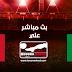 مشاهدة مباراة الجزائر ومالي بث مباشر اليوم الأحد 16-06-2019 مباراة ودية استعداد لأمم أفريقيا