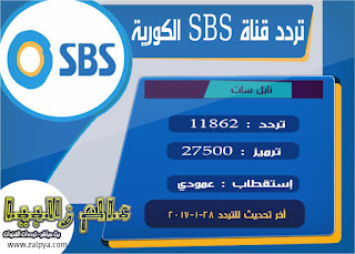 تردد sbs الكورية