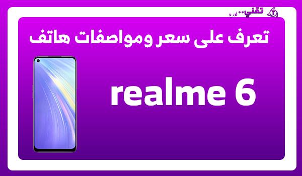 مواصفات هاتف realme 6