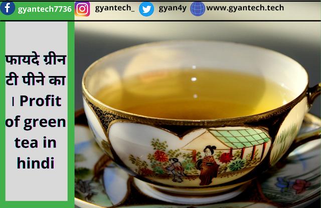 ग्रीन टी पीने का फायदे और नुकसान । Profit of green tea in hindi