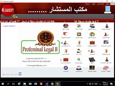واجهة البرنامج الأول عالميا فى إدارة مكاتب المحاماة Professional Legal A