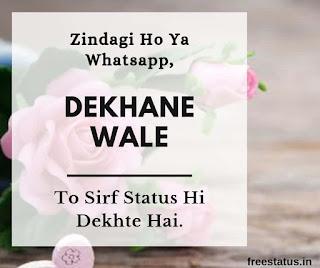 Zindagi-Ho-Ya-Whatsapp - Love-Shayari