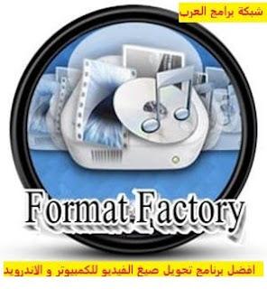 تحميل برنامج تحويل صيغ الفيديو Video  Format Factory للكمبيوتر والاندرويد مجانا برابط مباشر 2021