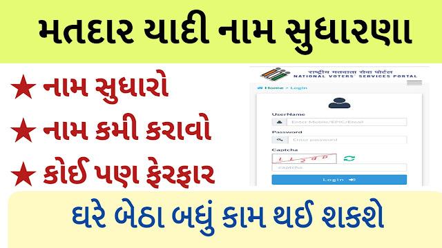 Voter ID Correction Online @nvsp.in