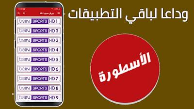 تطبيق الأسطورة tv العملاق لمشاهدة القنوات الرياضية والعربية بدون تقطيع