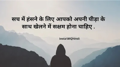 Painful Life Quotes In Hindi