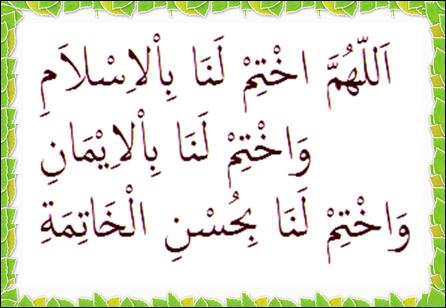 doa husnul khatimah atau khusnul khatimah