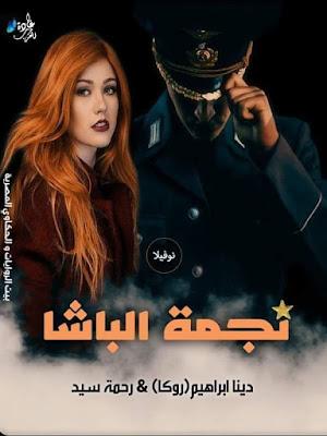 رواية نجمة الباشا الفصل الخامس 5 كاملة -  دينا ابراهيم ورحمة سيد