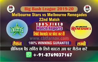 Today Match Prediction Renegades vs Star BBL T20 22nd Match 100% Sure