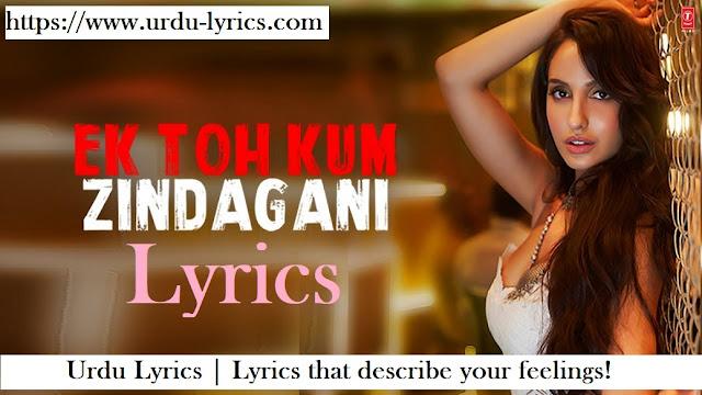 Ek Toh Kum Zindagani Song Lyrics - Marjaavaan Movie ( 2019 )