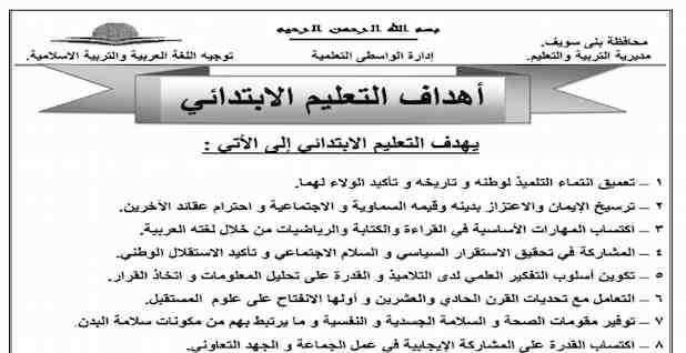 تحميل دفتر تحضير لغة عربية للصف السادس الابتدائي ترم ثانى bdf 2021