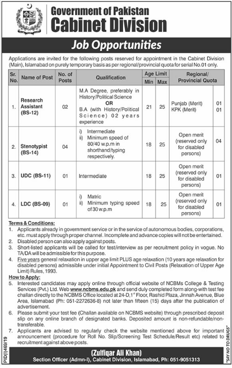 Cabinet Division Jobs July 2019 - Government of Pakistan