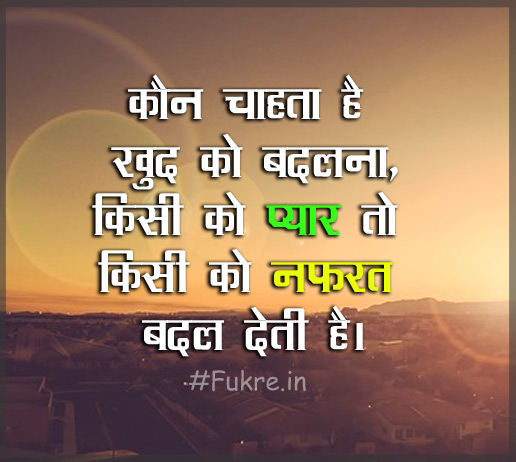 Quotes In Profile Picture: Sad Images For Whatsapp Dp In Hindi
