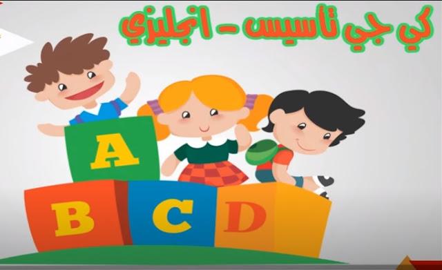 تاسيس الاطفال في اللغة الانجليزية | أقوى مذكرة تأسيس الأطفال في اللغة الإنجليزية 2020