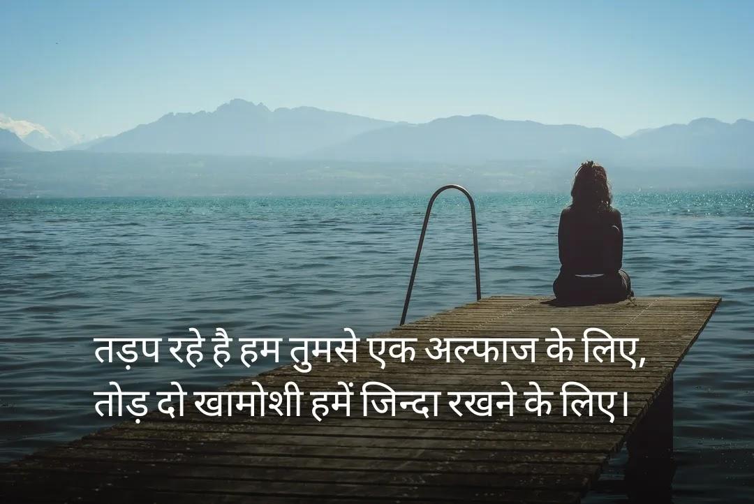 Love Shayari in Hindi || हिंदी लव शायरी