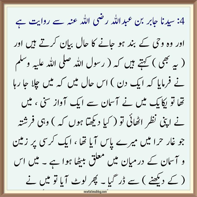 Sahih Bukhari 4 Nazool e Wahi
