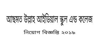 Assumat Ullah Ideal School and College job circular 2019. আছমত উল্লাহ আইডিয়াল স্কুল এন্ড কলেজ নিয়োগ বিজ্ঞপ্তি ২০১৯