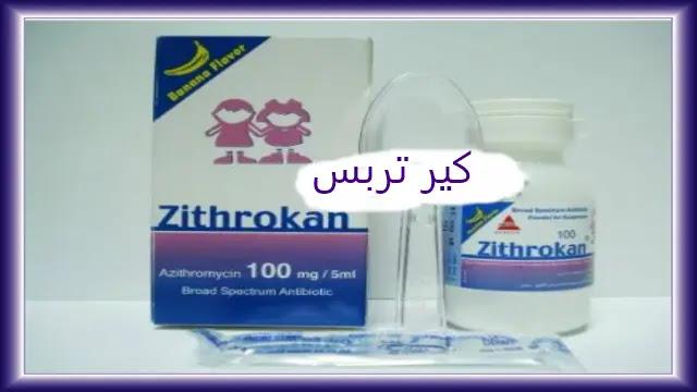 سعر زيثروكان Zithrokan