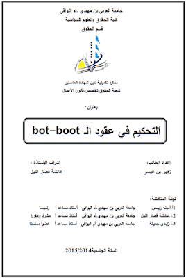 مذكرة ماستر: التحكيم في عقود الـ bot-boot PDF