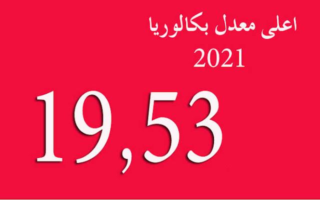أعلى معدل في بكالوريا 2021