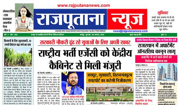 Rajputana News daily epaper 20 August 2020 Newspaper