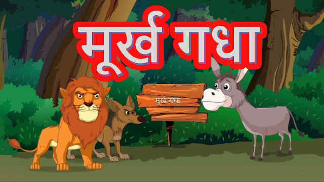मूर्ख गधा | The Foolish Donkey | Panchatantra Moral Stories for kids in Hindi