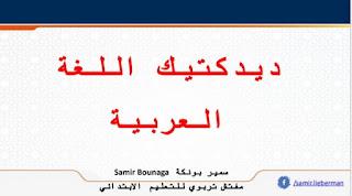 ديداكتيك اللغة العربية للمقبلين على مباريات التعليم والمهنية