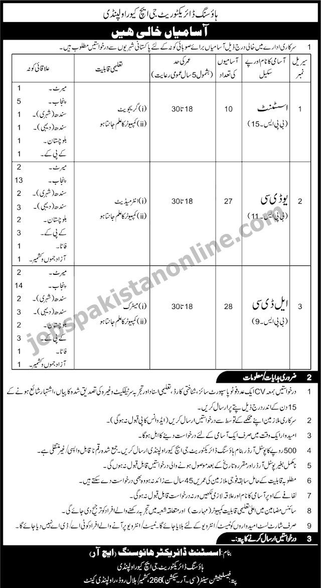 Jobs in Housing Directorate GHQ Rawalpindi 2020