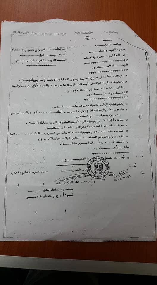 خطة الأنشطة بالمدارس وإختصاصات مشرف الأنشطة للعام الدراسي 2019 / 2020 15