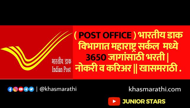 (Post Office) भारतीय डाक विभागात महाराष्ट्र सर्कल मध्ये 3650 जागांसाठी भरती | नोकरी व करिअर || खासमराठी