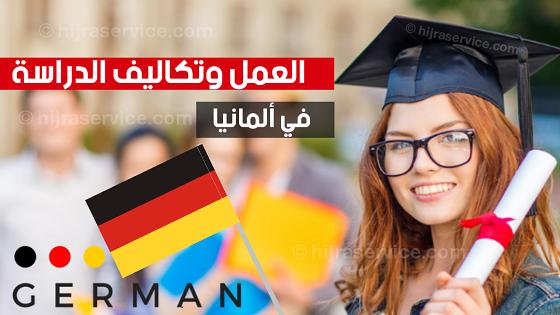 تكلفة العمل والدراسة في المانيا. تكاليف الدراسة في المانيا 2020  تكاليف دراسة الطب في المانيا. تكاليف الدراسة في ألمانيا 2021.  شروط الدراسة في ألمانيا. تكاليف دراسة الماجستير في ألمانيا.  تكاليف المعيشة في ألمانيا.  تكاليف دراسة الدكتوراه في ألمانيا.  أسعار الجامعات الخاصة في ألمانيا.