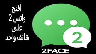 2Face لفتح اكتر من واتس على جهاز واحد